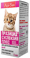 Суспензия Празицид (празиквантел+пирантел+фенбендазол), антигельминтик для котят, 5 мл