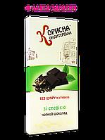"Шоколад черный со стевией (без сахара), ""Стевиясан"", 100 г"