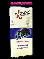"Шоколад черный (без сахара) с черникой и со стевией, ""Стевиясан"", 100 г"