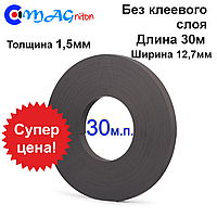 Магнитная лента 12,7 мм без клеевого слоя 30м
