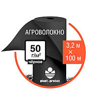 Агроволокно Plant Protex p-50, 3,2x100м чёрный (16223)