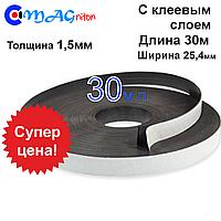 Магнитный винил. Лента магнитная 25,4 мм c клеевым слоем 30м