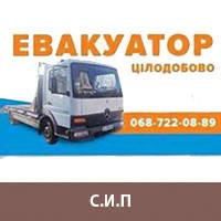 Услуги эвакуатора до 7 тонн