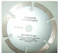 Алмазный сегментный пильный диск по камню Купить Харьков