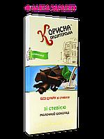 "Молочный шоколад (без  сахара) со стевией, ""Стевиясан"", 100 г"