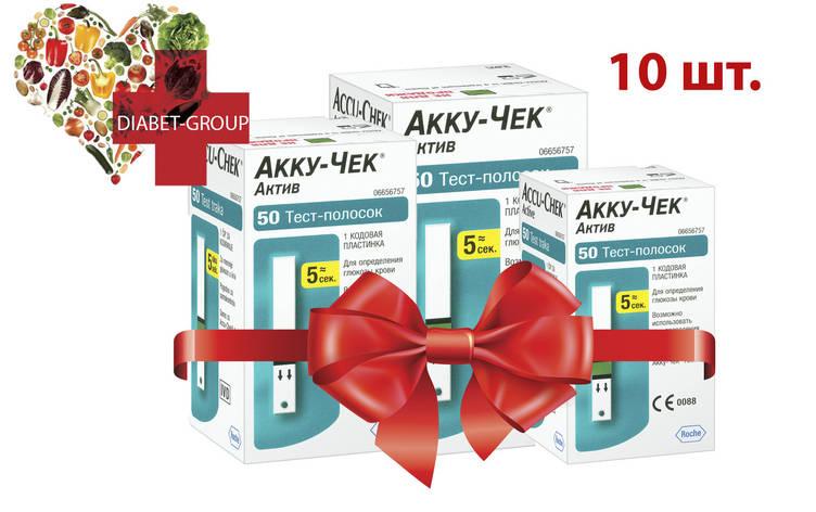 Тест-полоски Акку-Чек Актив 50 штук (Accu-Chek Active) 10 упаковок, фото 2