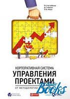 А. В. Ляшук, Д. Г. Максин, Ренат А. Нугайбеков Корпоративная система управления проектами. От методологии к практике