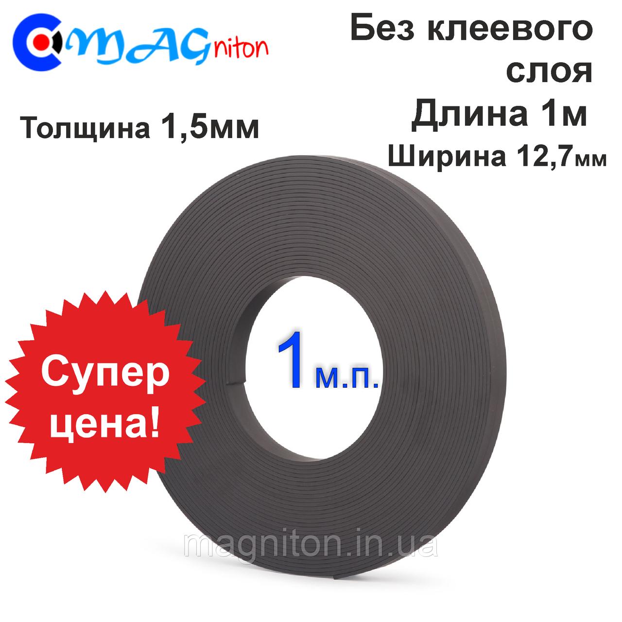 Магнітний вініл. Стрічка магнітна 12,7 мм без клейового шару 1м