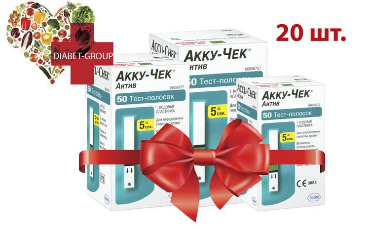 Тест-полоски Акку-Чек Актив 50 штук (Accu-Chek Active) 20 упаковок, фото 2