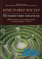 Кристофер Воглер Путешествие писателя. Мифологические структуры в литературе и кино