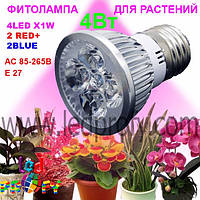 Светодиодная фитолампа 4Вт фито лампа для растений