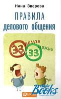 """Нина Витальевна Зверева Правила делового общения. 33 """"нельзя"""" и 33 """"можно"""""""