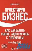 Линда Тишлер, Дэвид Батлер Проектируя бизнес. Как захватить рынок, адаптируясь к переменам. Опыт Coca-Cola