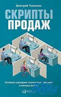 Дмитрий Ткаченко Скрипты продаж. Готовые сценарии холодных звоноков и личных встреч
