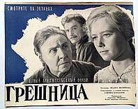 "Афиша ""Грешница"". 1962 год"