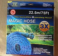 Компактный шланг X-hose (ан-г) 22,5м с водораспылителем  в подарок  22,5метров