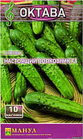 Семена Огурец самоопыляющийся Настоящий полковник F1, 10 семян Манул Октава