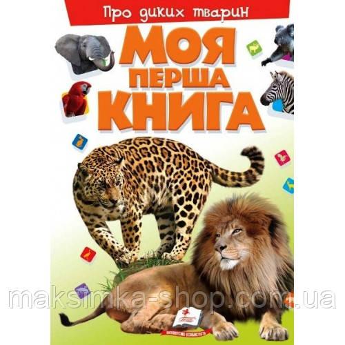 """Про диких тварин, серія """"Моя перша книга"""" видавництва Пегас"""
