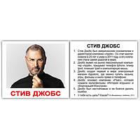 """Карточки Домана на русском """"Выдающиеся личности"""" 40 мини"""
