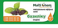 MultiChem. Базилікова ефірна олія натуральна (Індія), 10 мл. Эфирное масло базилика.