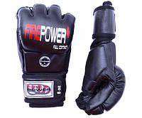 Перчатки MMA FirePower MG2 Черные