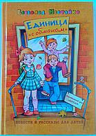 """Книга Для чтения """"Единица с обманом"""" В. Нестайко 81488 Школа Украина"""