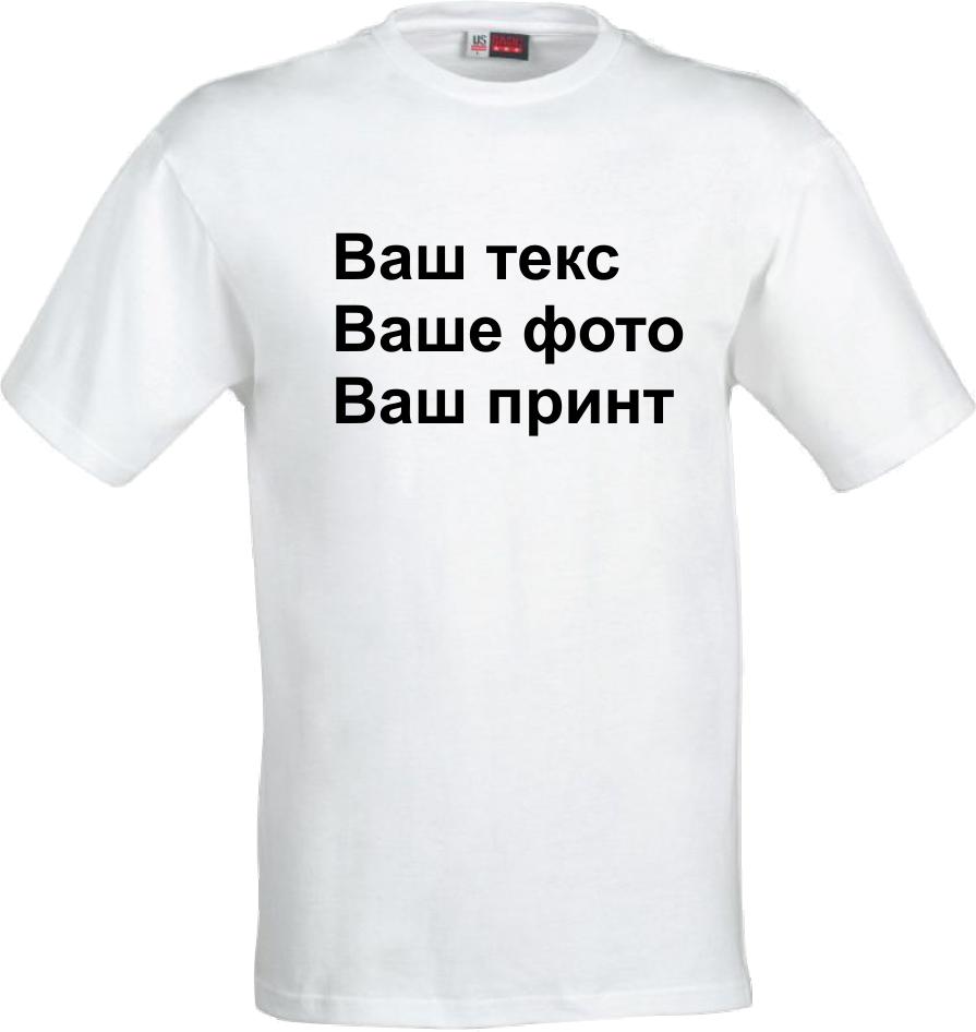 Ваш принт на футболке (S,M,L,XL,XXL)