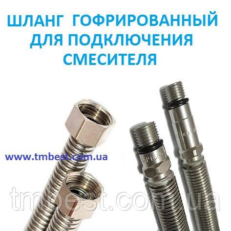 """Шланг гофрированный М 10*1/2"""" В 120 см для смесителя"""