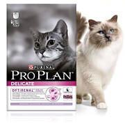 Purina Pro Plan Delicate 1,5 кг -корм для кошек с индейкой (чувствительное пищеварение)