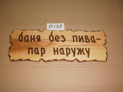 """Деревянная резная табличка """"БАНЯ БЕЗ ПИВА - ПАР НАРУЖУ"""""""