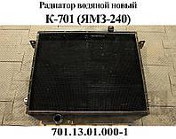 Радиатор водяного охлаждения трактора К 700