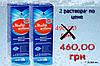 Суперцена! Multi Action 2 по 360 ml