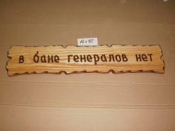 """Дерев'яна різьблена табличка """"У ЛАЗНІ ГЕНЕРАЛІВ НЕМАЄ"""""""