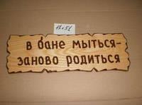Деревянные резные таблички для бани, сауны, кафе