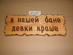 """Дерев'яна різьблена табличка """"У НАШІЙ ЛАЗНІ ДІВКИ КРАШЕ"""""""