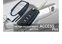 Дистанционное управление центральным замком Tiger Access Plus