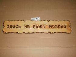 """Деревянная резная табличка """"ЗДЕСЬ НЕ ПЬЮТ МОЛОКО"""""""