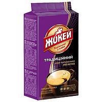 Кофе  Жокей Традиционный  молотый 225г вакуумная упаковка