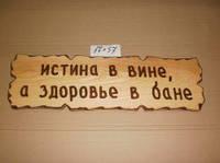 Деревянные таблички для бань, саун, кафе, как подарок