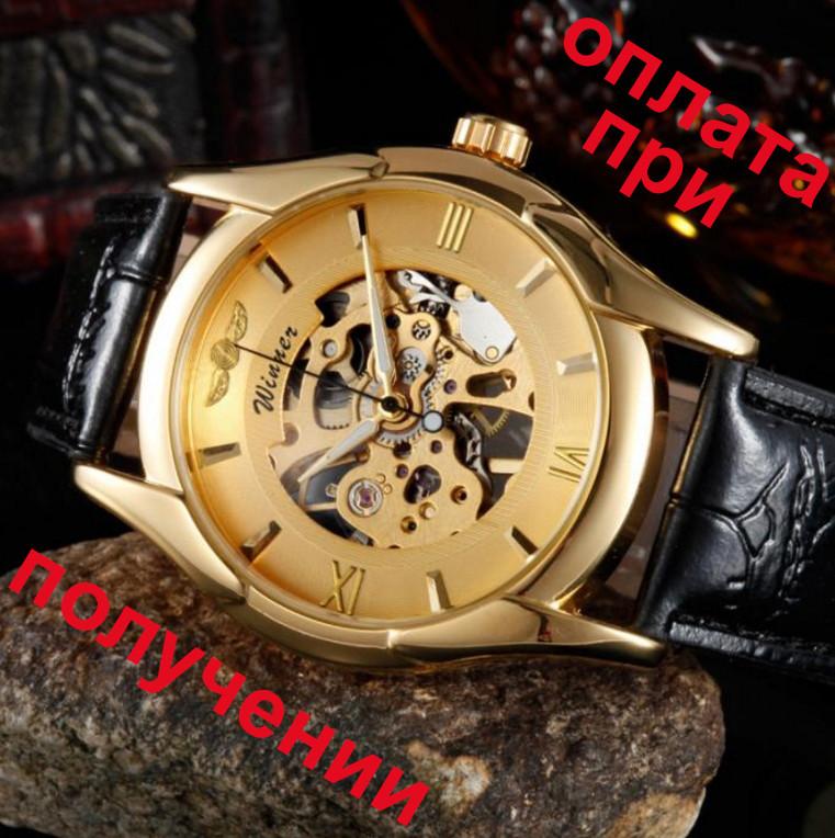 Чоловічі механічні годинники скелет скелетон Winner Skeleton Gold NEW!