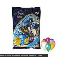 """Воздушные шарики ассорти МЕТАЛЛИК 8"""" (21 см) латексные круглые шарики"""