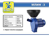 Зернодробилка для дома мощностью 2.5 кВт кормоизмельчитель МЛИН-3