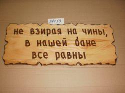 """Деревянная резная табличка """"НЕ ВЗИРАЯ НА ЧИНЫ В НАШЕЙ БАНЕ ВСЕ РАВНЫ"""""""