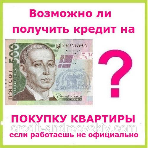 где взять кредит если работаешь неофициально как посмотреть историю штрафов гибдд по номеру машины в татарстане