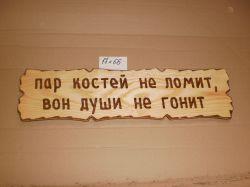 """Дерев'яна різьблена табличка """"ПАР КІСТОК НЕ ЛОМИТЬ, ОН ДУШІ НЕ ЖЕНЕ"""""""