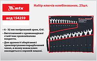 Набір ключів комбінованих, 6 - 32 мм, 25шт., CrV, полірований хром MTX 154259