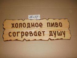 """Дерев'яна різьблена табличка """"ХОЛОДНЕ ПИВО ЗІГРІВАЄ ДУШУ"""""""