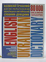 Великий сучасний англо-український українсько-англійський словник-довідник.