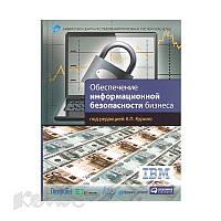 Обеспечение информационной безопасности бизнеса Андрианов В.