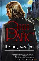 Энн Райс Принц Лестат (131051)